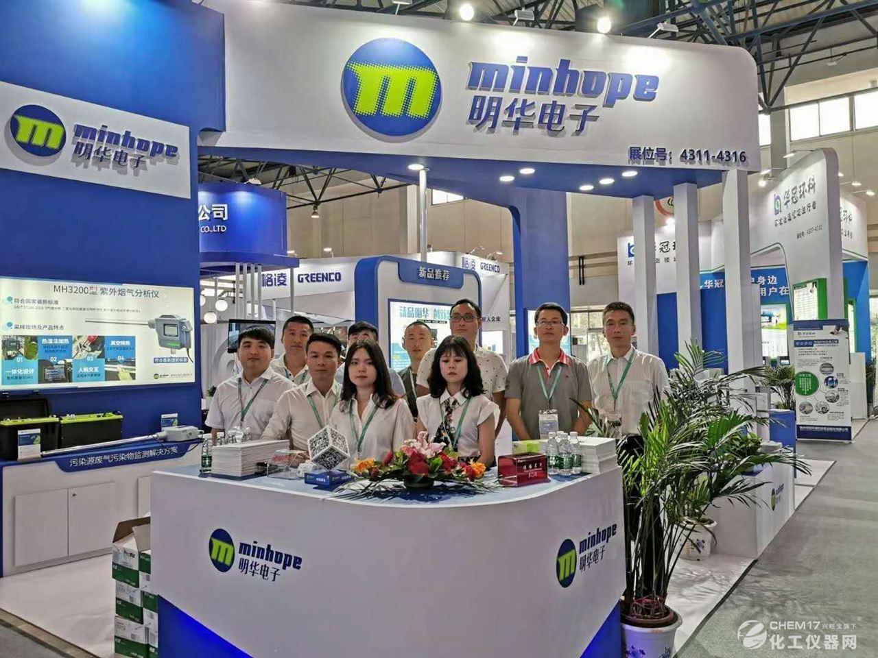 CIEPEC2019在京隆重召开 明华电子携新品强势来袭