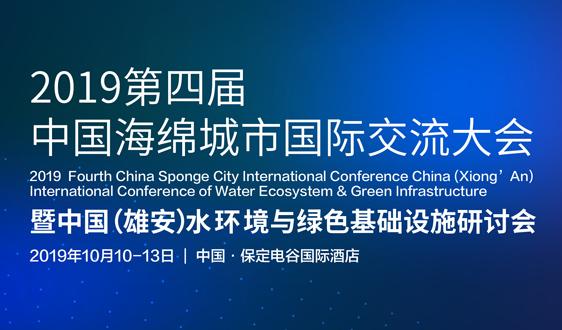 2019中国海绵城市国际交流大会将在保定举办