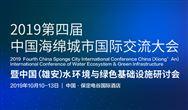 2019中國海綿城市國際交流大會將在保定舉辦