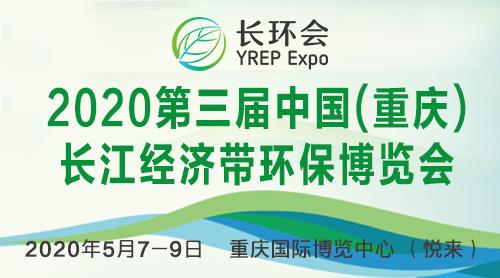 2020第三屆中國(重慶)長江經濟帶betway必威體育app官網博覽會