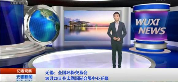 2019环保交易会10月25日无锡开幕