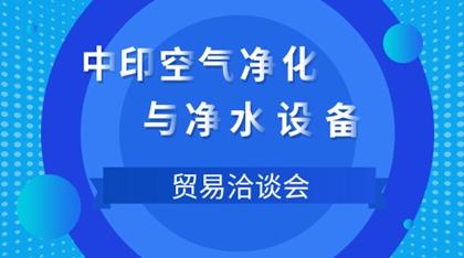 中印空气净化与净水雷竞技官网app贸易洽谈会
