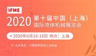 IFME2020 第十屆中國(上海)國際流體機械展與您相約2020年6月