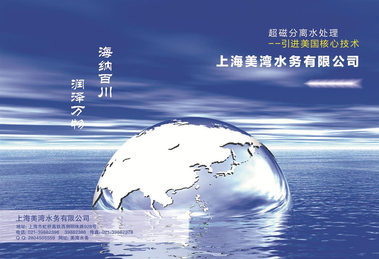 上海美灣超磁分離水處理