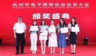 2019全球新电商大会盛大召开,杭城企业智涌钱塘共话未来