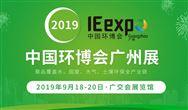 真环保 有实效 2019中国环博会广州展再次归来