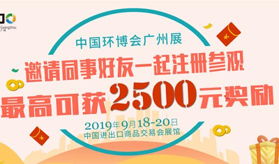 組團參觀中國環博會廣州展,團員越多好禮越多,最高可得2500元獎勵!