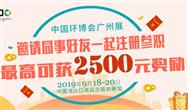 组团参观中国环博会广州展,团员越多好礼越多,最高可得2500元奖励!