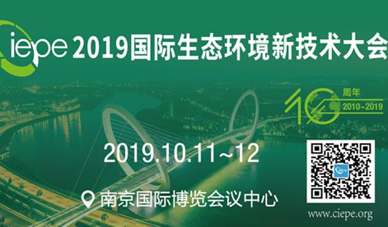 """走!去2019国际生态环境新技术大会看""""新奇"""""""