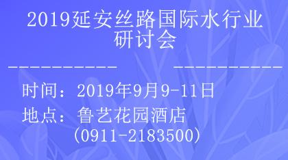 2019 延安丝路国际水行业研讨会