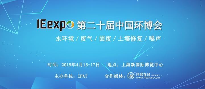 IE expo第二十屆中國環博會