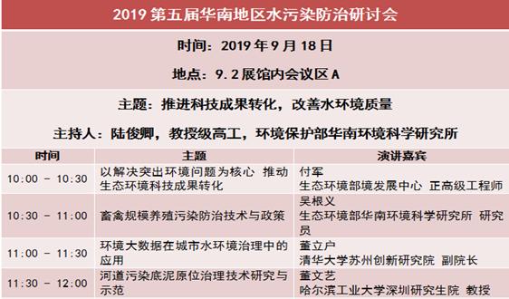 2019环博会广州展不知道看啥?三大论坛聚焦行业热点