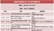 2019环博会广州展起航倒计时 这份论坛指南收好了