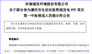 7.86亿!城发环境联合体成漯河垃圾焚烧发电PPP项目第一候选人