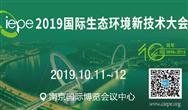 2019国际生态环境新技术大会展商招募火热进行中 快来这里一探究竟