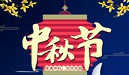 环保在线2019年中秋节放假通知