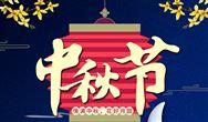 betway必威體育app官網在線2019年中秋節放假通知