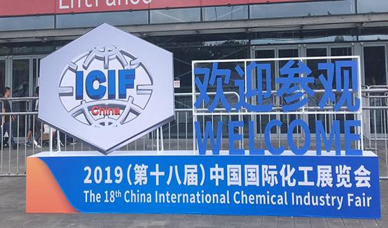 第十五屆中國國際石油和化工水處理技術及裝備展覽會(Clean Water China)今日開幕