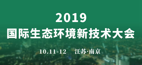 招商招募,难得有空丨2019国际生态环境新技术大会开幕在即