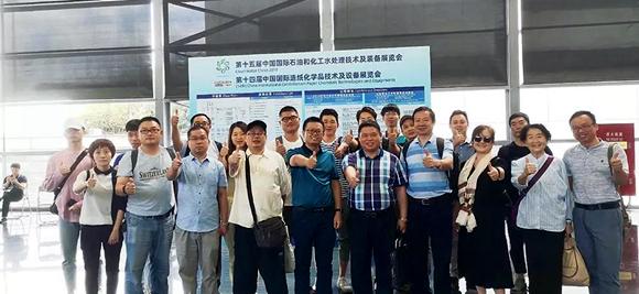 第十五届中国国际石油和化工水处理技术及装备展览会胜利闭幕