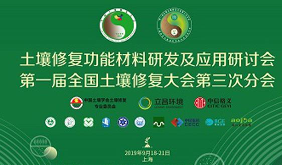 土壤修複功能材料研發及應用研討會—第一屆全國土壤修複大會第三次分會9月20日在滬開幕