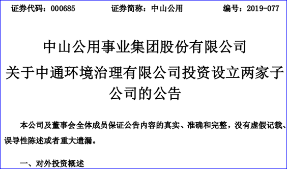 1.1亿元!中山公用控股公司拟设立两家子公司