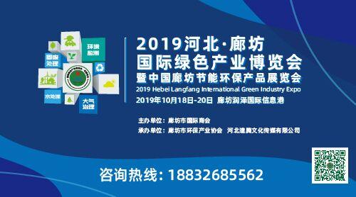 2019河北廊坊綠色產業博覽會