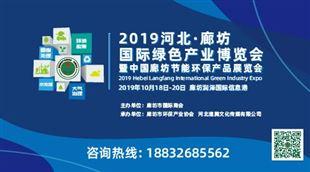 2019河北廊坊绿色产业博览会