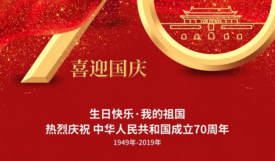 环保在线2019年国庆节放假通知