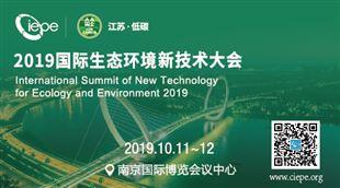 2019國際生態環境新技術大會