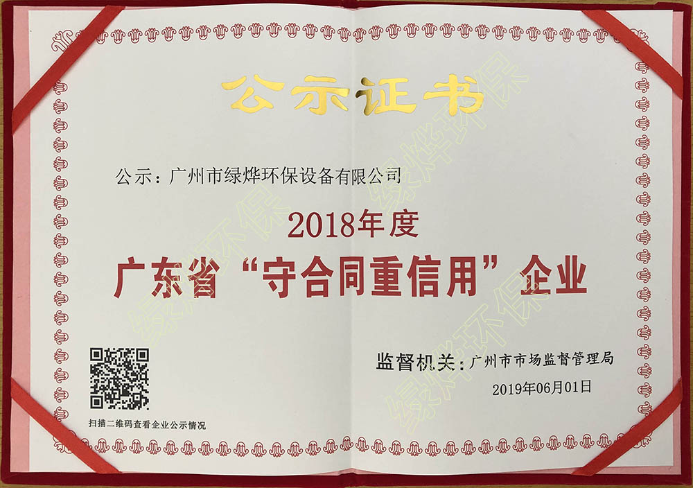 """绿烨环保被誉为""""广东省守合同重信用企业"""""""