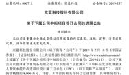 8000万!京蓝科技下属公司签订中标项目合同