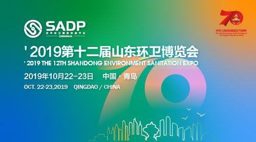2019第十二届山东省城乡环境卫生设施设备与固体废弃物处理技术博览会