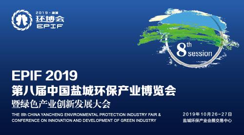 2019第八届中国盐城环保产业博览会  暨绿色产业创新发展大会