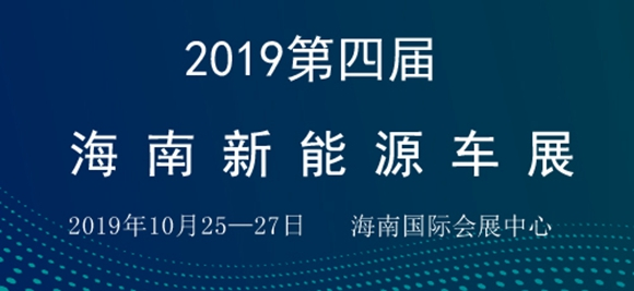 2019第四届海南新能源车展10月25日启幕