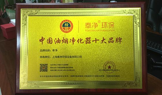 """""""奉净环保""""荣获中国油烟净化器十大品牌荣誉称号"""