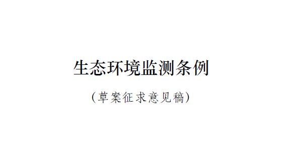 生态环境部印发《生态环境监测条例(草案征求意见稿)》