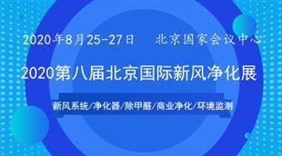2020第八届北京国际新风净化展