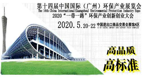 第十四届中国广州国际环境卫生与清洁技术设备展览会