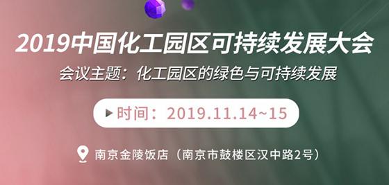 名额有限,速来!2019中国化工园区可持续发展大会