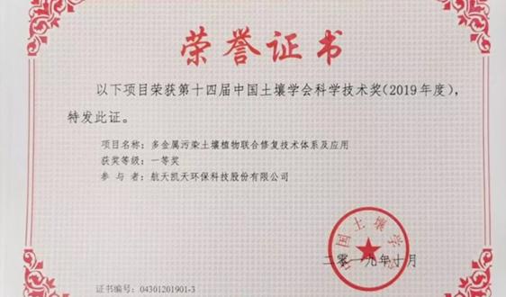 航天凯天环保土壤修复技术获中国土壤学会科学技术奖一等奖