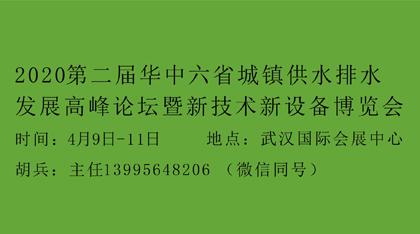 """2020""""华中六省""""城镇供水排水发展高峰论坛暨新技术、新设备博览会"""