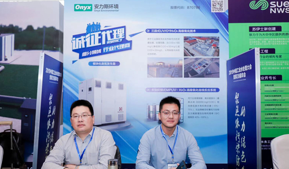 安力斯推出紫外线/双氧水/臭氧联合光催化高级氧化工艺