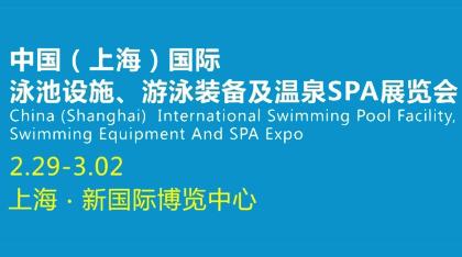 CSE 2020 中国上海国际游泳设施、游泳装备及温泉SPA展览会