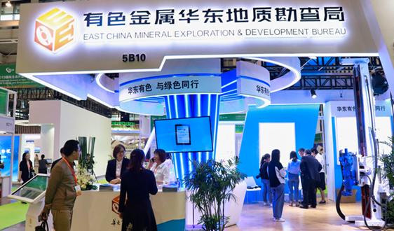 华东有色地勘局:新技术依托专业人才 大数据服务合作交流