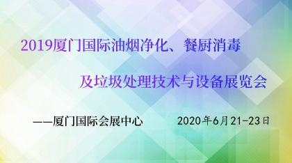 2019厦门国际油烟净化、餐厨消毒及垃圾处理技术与雷竞技官网app展览会