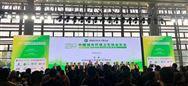 2019中国城市环境卫生协会年会暨中国环境卫生国际博览会在重庆召开