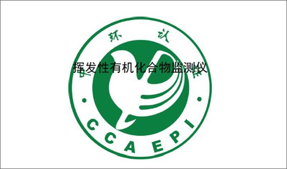 《环境保护产品认证实施规则 挥发性有机化合物监测仪》发布