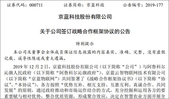 京蓝科技签订战略合作框架协议,推进乡村振兴