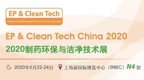 2020制药雷竞技官网手机版下载与洁净技术展 EP&Clean TechChina